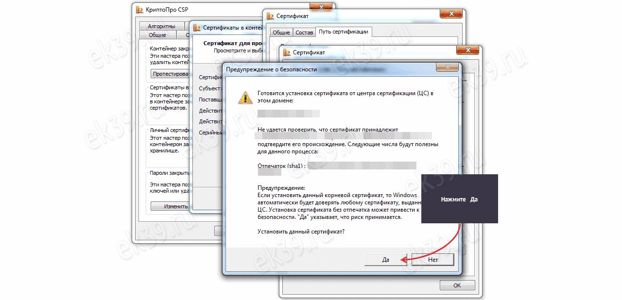 Как скачать сертификат эцп на компьютер